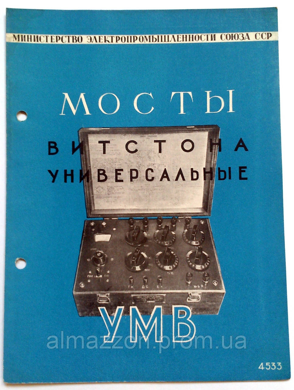 """Журнал (Бюллетень) """"Мосты Витстона универсальные УМВ"""" 1949 год"""