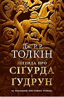 Легенда про Сіґурда і Ґудрун | Джон Рональд Руел Толкін