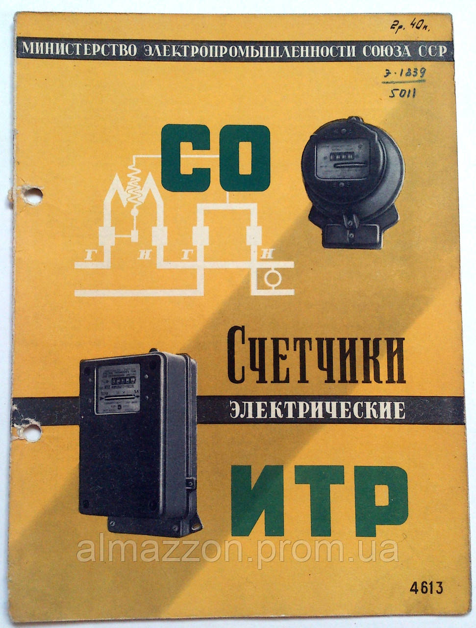 """Журнал (Бюллетень) """"Счетчики электрические СО и ИТР"""" 1951 год"""