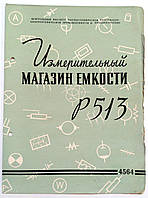 """Журнал (Бюллетень) """"Измерительный магазин емкости Р513"""" 1960 год, фото 1"""