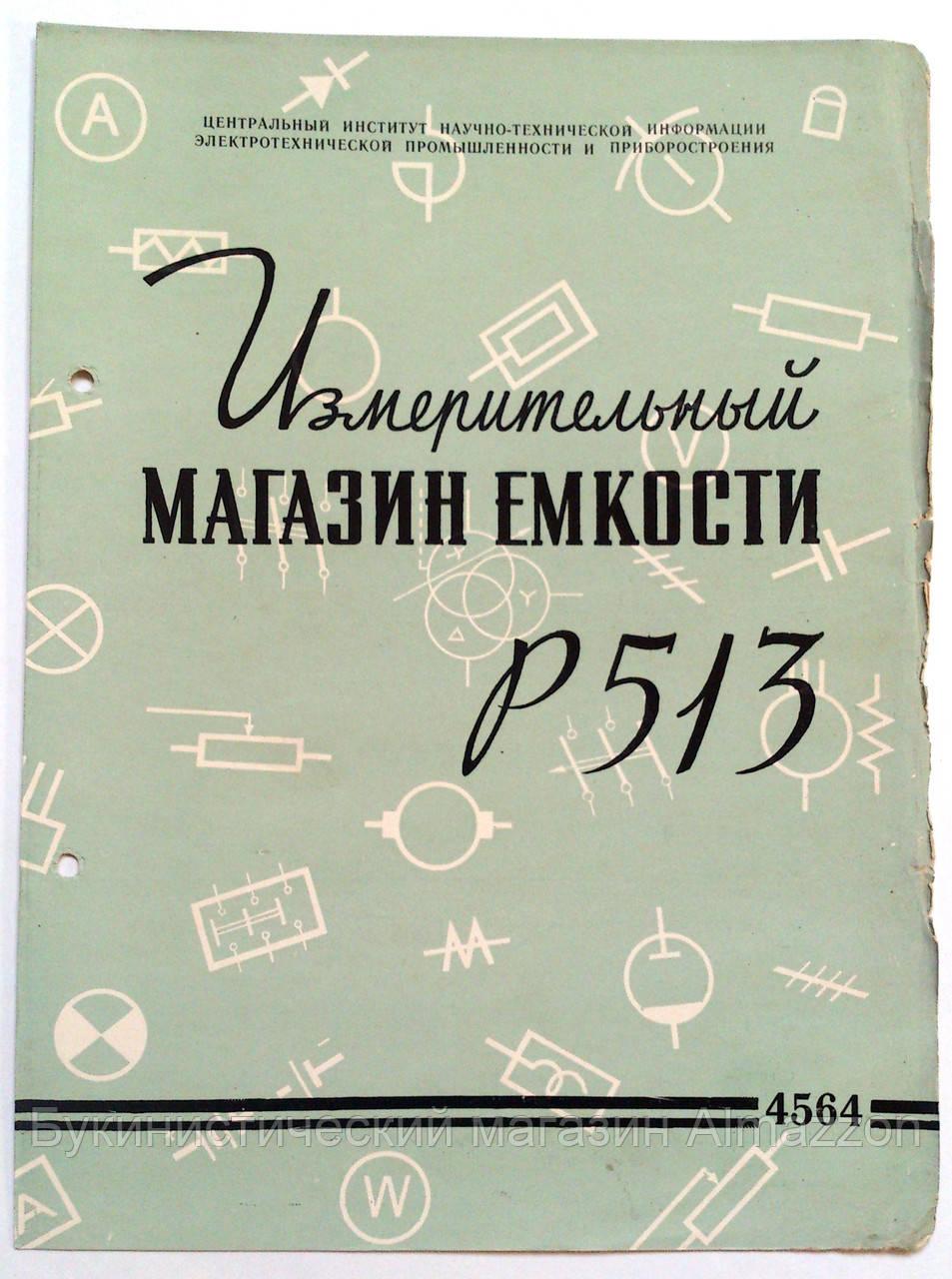 """Журнал (Бюллетень) """"Измерительный магазин емкости Р513"""" 1960 год"""