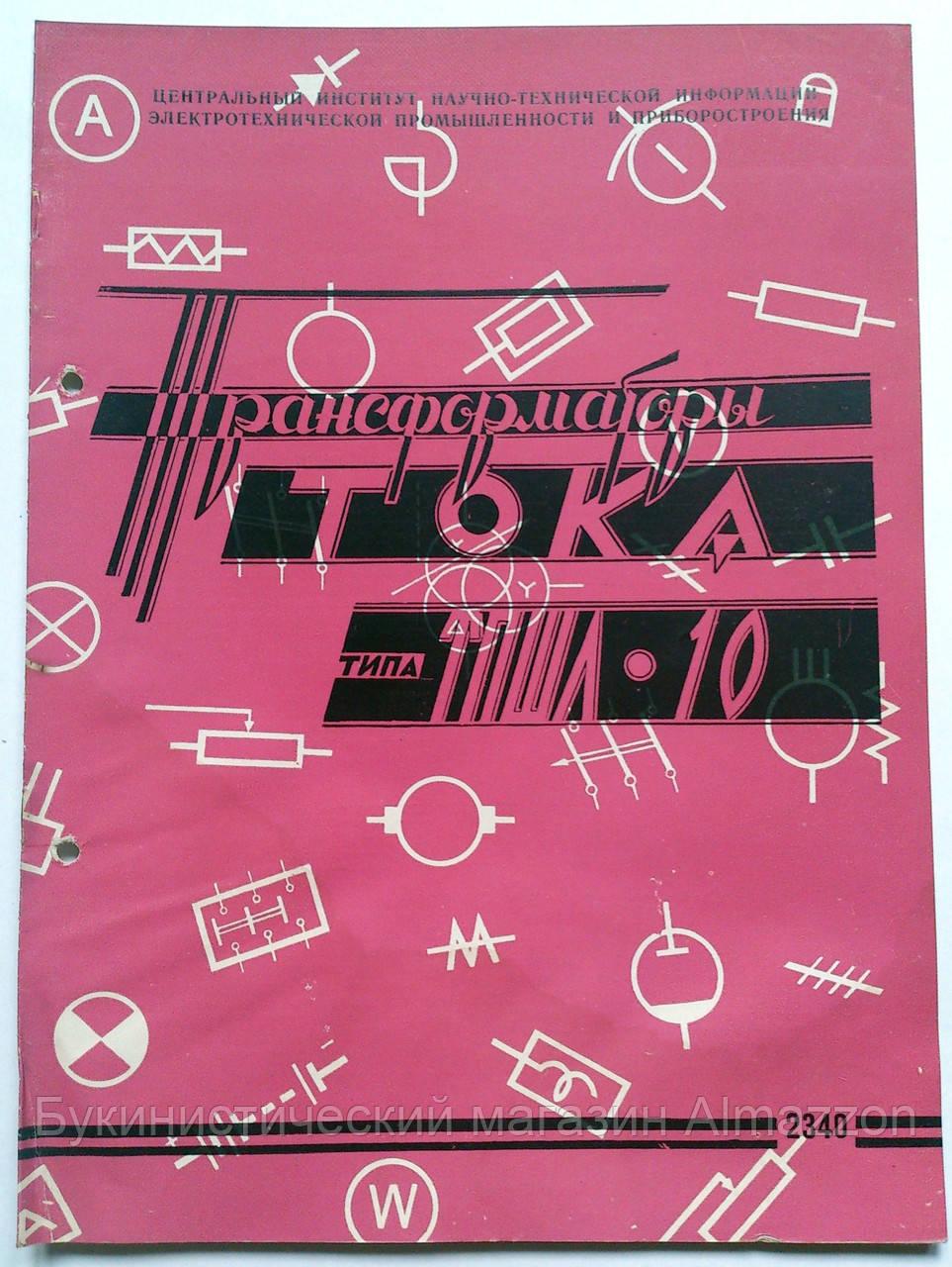 "Журнал (Бюллетень) ""Трансформаторы тока типа ТПШЛ-10"" 1961 год"