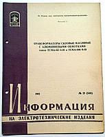 """Информационный лист """"Трансформаторы силовые масляные с алюминиевыми обмотками типов ТСМА-60/6-10 и ТСМА-100/6"""