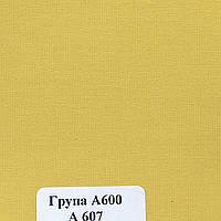 Рулонні штори Тканина Однотонна А-607 Медовий