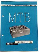"Журнал (Бюллетень) ""Мост Томсона-Витстона МТВ"" 1949 год, фото 1"