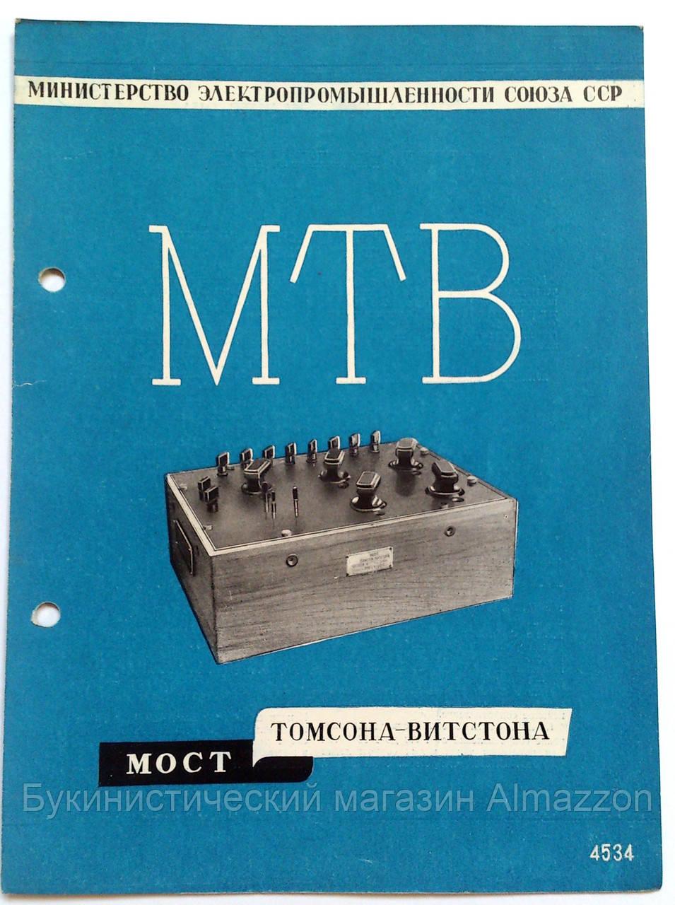 "Журнал (Бюллетень) ""Мост Томсона-Витстона МТВ"" 1949 год"
