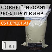Соевый изолят, 90% протеина, Суперцена!
