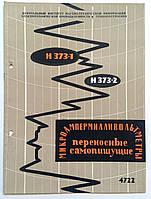 """Журнал (Бюллетень) """"Микроампермилливольтметры переносные самопишущие Н 373-1 и Н 373-2"""" 1960 год, фото 1"""
