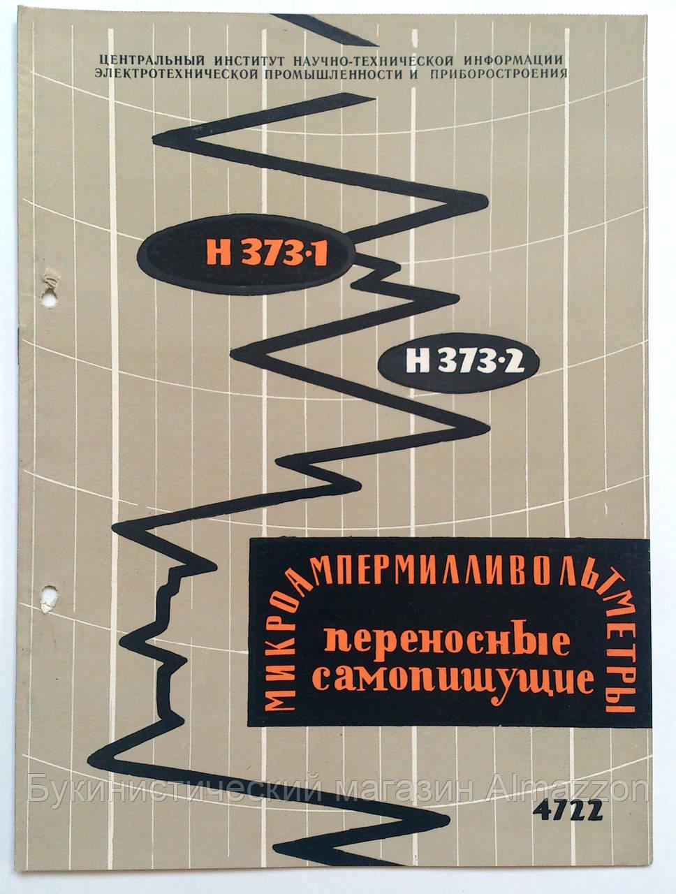 """Журнал (Бюллетень) """"Микроампермилливольтметры переносные самопишущие Н 373-1 и Н 373-2"""" 1960 год"""