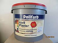 Штукатурка декоративная Полифарб Акрил-Пластер (короед) 25 кг.