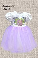 Детская заготовка на платье пошитая СПД-06