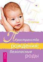 Пространство рождения: безопасные роды