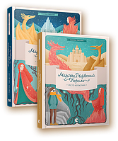 Комплект книг «Марічка і Червоний Король»