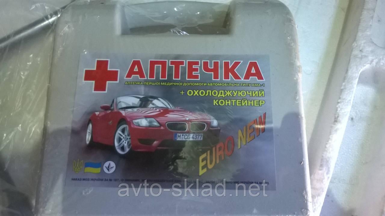 Аптечка евро серая Украина