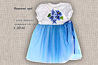Детская заготовка на платье пошитая СПД-02