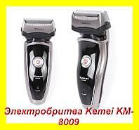 Электробритва Kemei KM- 8009