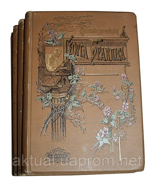 Антикварная книга Сочинения Георга Брандеса