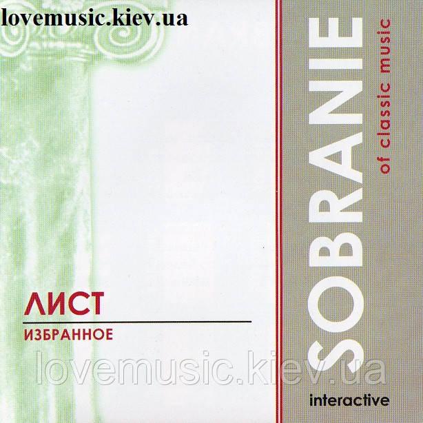 Музичний сд диск ЛИСТ Вибране (2003) (audio cd)