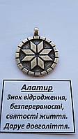 Славянские обереги Алатырь