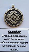 Славянский оберег Белобог