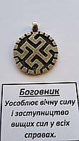 Славянские обереги Боговник