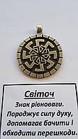 Славянский оберег Свитовит