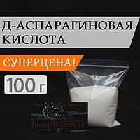 Д-Аспарагиновая кислота, Суперцена!