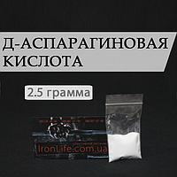 ПРОБНИК! Д-Аспарагиновая кислота!