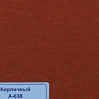 Рулонные шторы Ткань Однотонная А-638 Кирпичный