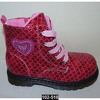 Демисезонные ботинки для девочки 26-31 размер, кожаная стелька, супинатор