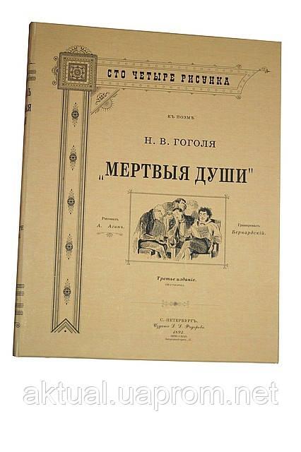 Антикварная книга Сто четыре рисунка к поэме Н. В. Гоголя   Мертвыя Души
