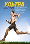 Ультра Как изменить свою жизнь в 40 лет и стать одним из лучших атлетов планеты