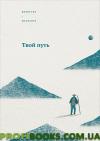 Твой путь (карманный формат) Коносуке Мацусита