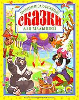 Любимые зарубежные сказки для малышей, 5-353-02299-8, 978-5-378-02151-2