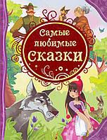 Самые любимые сказки, 978-5-353-05534-1