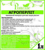 Добавка в почвосмесь Агроперлит, 1л
