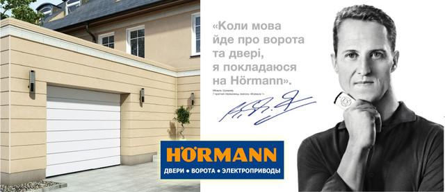 Гаражные ворота Херман