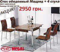 Обеденный комплект по цене стола