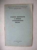 Применение микроэлементов в кормлении сельскохозяйственных животных. 1964 год