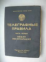 Телеграфные правила. Часть первая. Общая эксплуатация. 1969 год