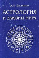 Астрология и законы мира. Васильев А.