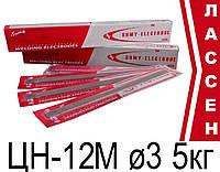 Электроды сварочные ЦН-12М ø3мм (5кг)