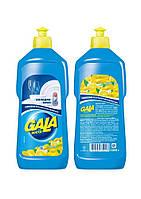 Моющее средство для посуды Gala лимон 500 мл ( Моющее для посуды Гала )