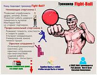 Мяч на резинке для боксеров FIGHT BALL (мяч боксера)