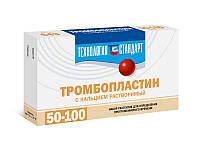 Тромбопластины