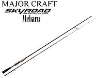 Major Craft SkyRoad Mebaru SKR-T902H (274 cm, 1-15 g)