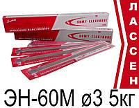 Электроды сварочные ЭН-60М ø3мм (5кг)