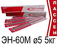 Электроды сварочные ЭН-60М ø5мм (5кг)