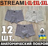 Мужские трусы боксеры анатомический покрой ассорти в полоску качественный хлопок STREAM Украина ТМБ-435
