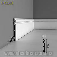 Плинтус SX138 Orac Decor 138х15х2000мм